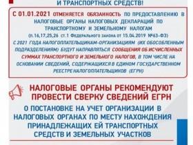 Межрайонная ИФНС России №1 по Республике Башкортостан сообщает о возможности проведения сверки по транспортным средствам и земельным участкам, числящимся за Вашей организацией.